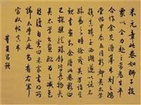 董其昌字画拍卖征集评估公司