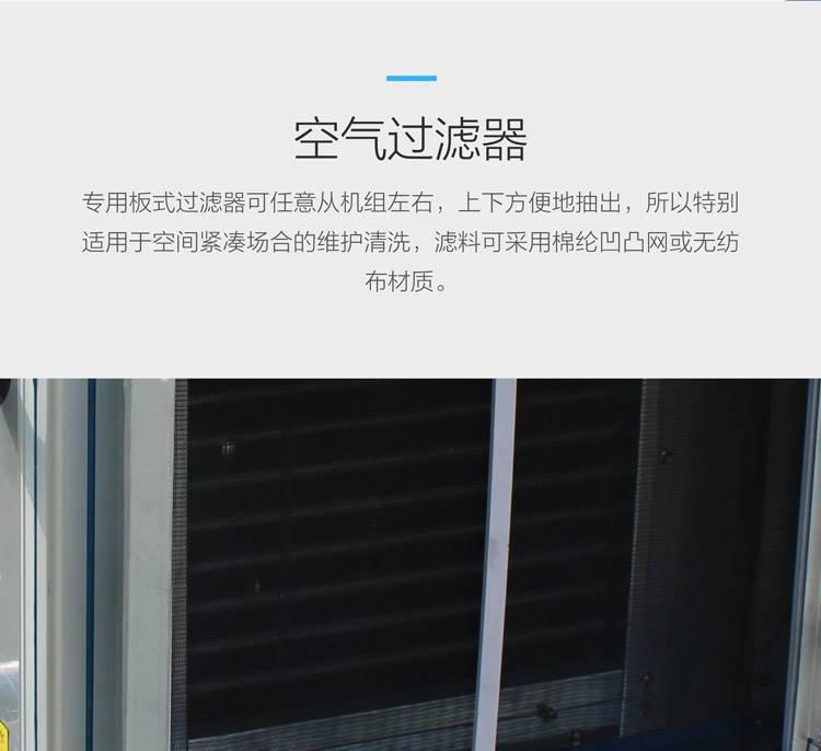 空调机组 厂房空调机组 车间空调机组