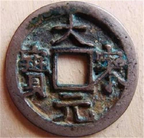 古玩鉴定交易大宋元宝收购 哪价格高