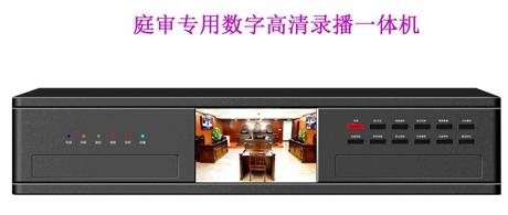 司法审讯录播一体机 派尼珂审讯室专用嵌入式数字录播主机