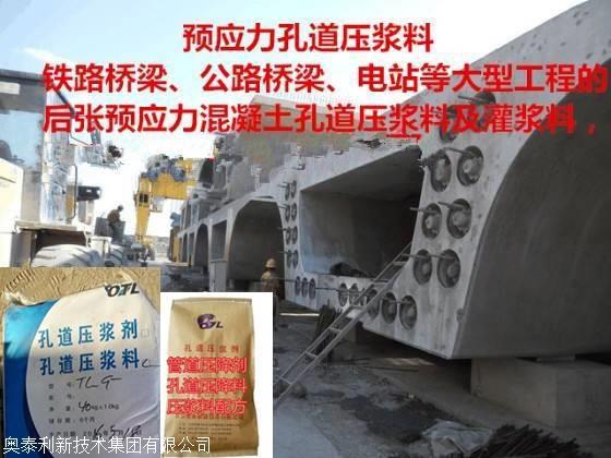 新闻资讯_天津压浆剂新闻资讯