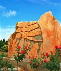 洛陽陵園l不一樣的風水寶地九皇仙府