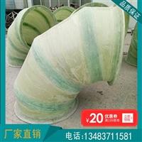 管件-玻璃钢管件厂家-海通玻璃钢法兰管件-脱硫管件沧州厂家