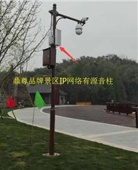 人体感应有源音柱  户外感应防水音柱 公园人体感应防水音柱