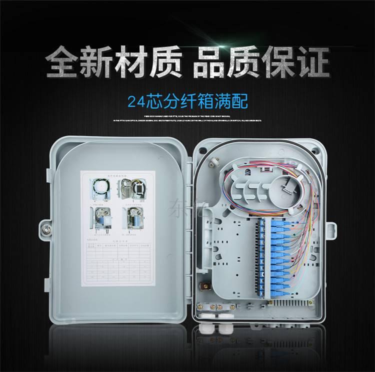 中国电信24芯光纤分纤盒