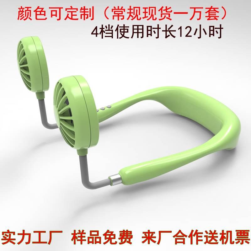 掛脖風扇懶人運動清涼時尚USB多功能負離子迷你風扇