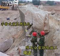 采石场破硬石头机器