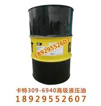 卡特专用液压油 卡特309-6940高级液压油200升