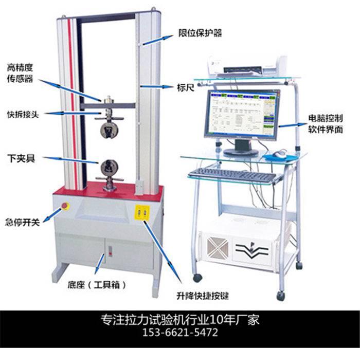 管材拉力试验机