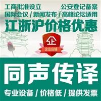 杭州同声传译翻译设备租赁价格低多少