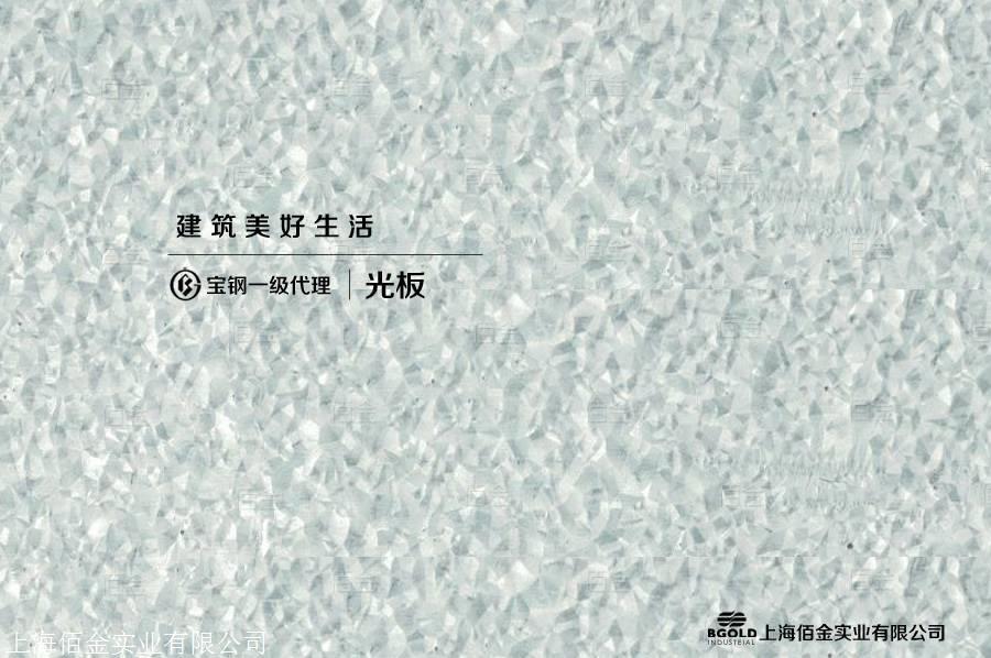 黄石宝钢耐指纹表面镀铝锌原色板