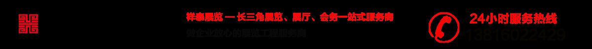 上海祥泰广告传媒有限公司
