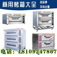 郑州烤箱 商用燃气烤箱 厂家直销