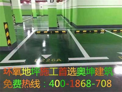 郑州环氧地坪施工哪家好