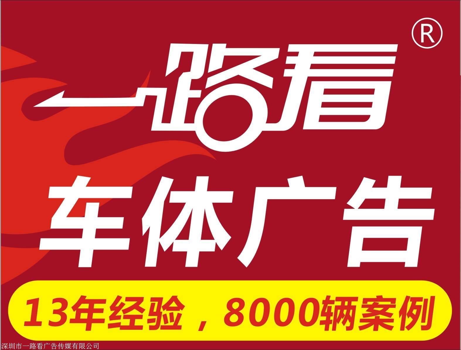 广州食品车身广告喷绘,2019年下半年价格怎样