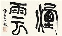 傅抱石书法的图片及价值