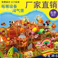 淘氣城堡廠家定做 大型游樂淘氣堡 兒童主題電動室內淘氣堡游樂園