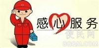 杭州总部环保油免费安装电话