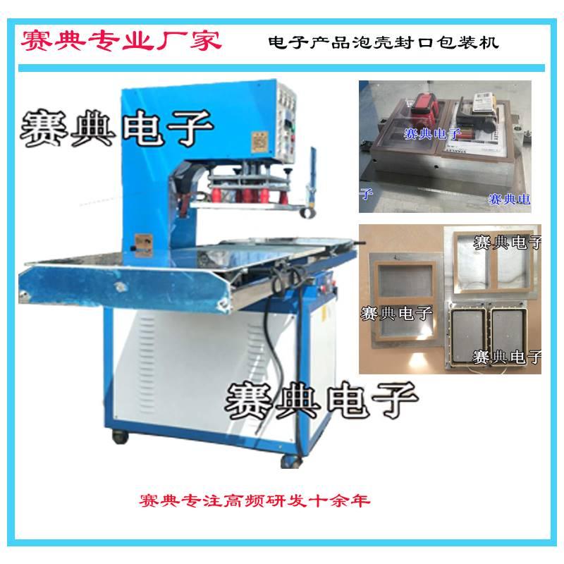 多工位双纸卡泡壳包装热合机,高频泡壳热合封边机 赛典专业生产