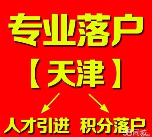 天津市人才绿卡B卡申领范围 申领途径 申领材料天津户口政策