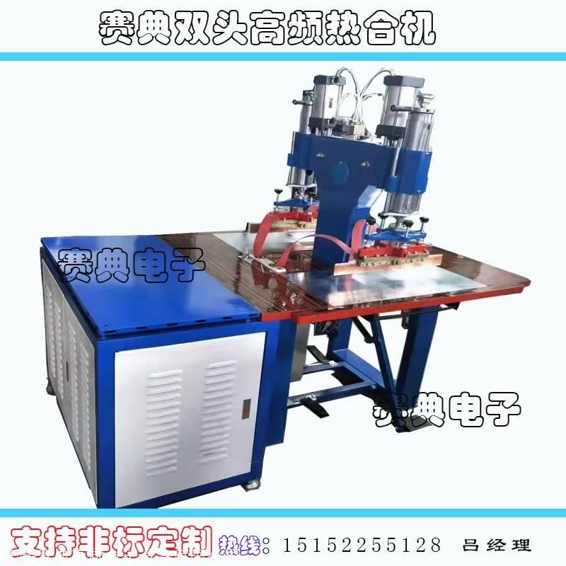高周波熔接机 pvc收藏钱币高周波热合焊接机械 tpu材料焊接机