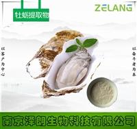 牡蛎提取物江苏现货供应商