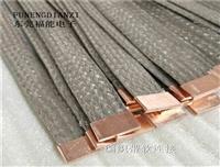 镀锡铜编织带软连接新工艺制作
