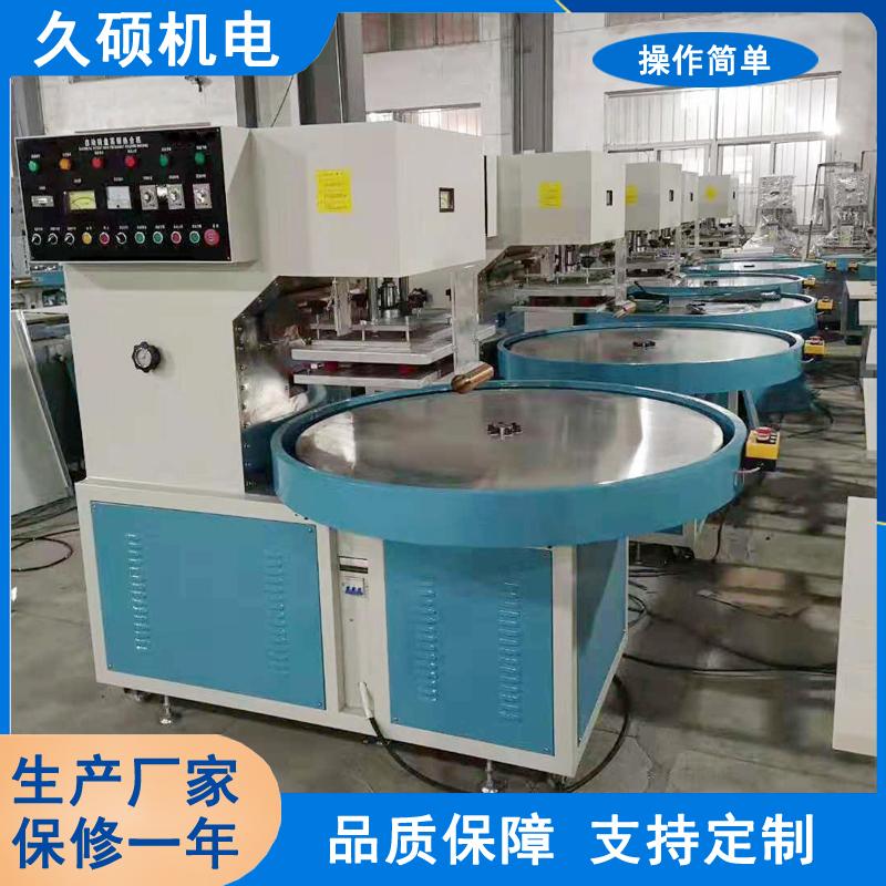 供应4工位全自动转盘高频热合机高频机