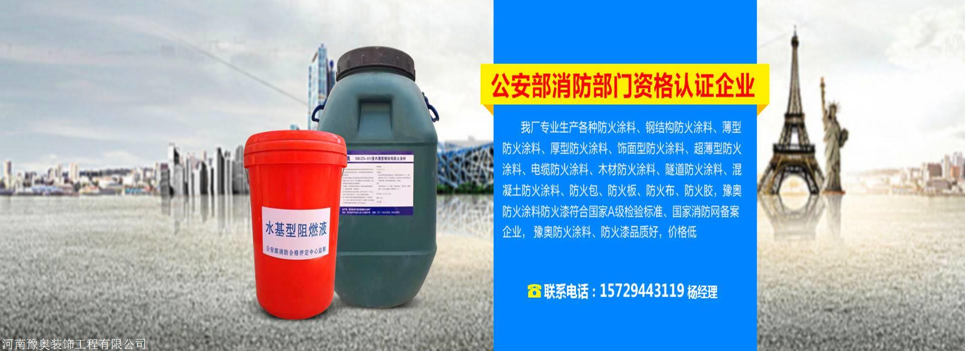油性薄型钢结构防火涂料、消防认证收录企业