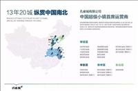 官新西塘孔雀城-网上售楼处-已认证