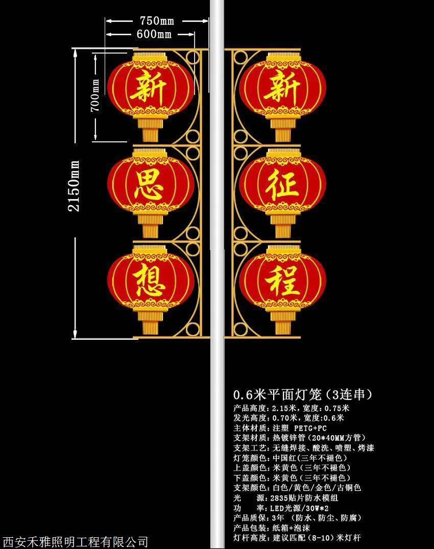 陕西西安宝鸡汉中LED灯平面灯笼可定制