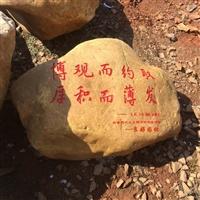 黄蜡石市场价、草坪景观石、校训石、地名石、