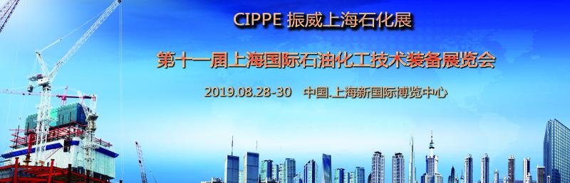 第十一届中国(上海)国际石油化工技术装备展览会