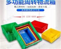 安陽塑料膠箱廠-河南喬豐周轉箱-鶴壁塑料物流箱