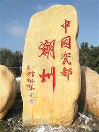 村牌石、定制村牌、村牌设计、村牌刻字