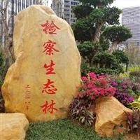 园林石批发、园林景观石、园林刻字石、园林黄蜡石