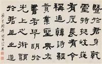 何绍基书法历年交易记录