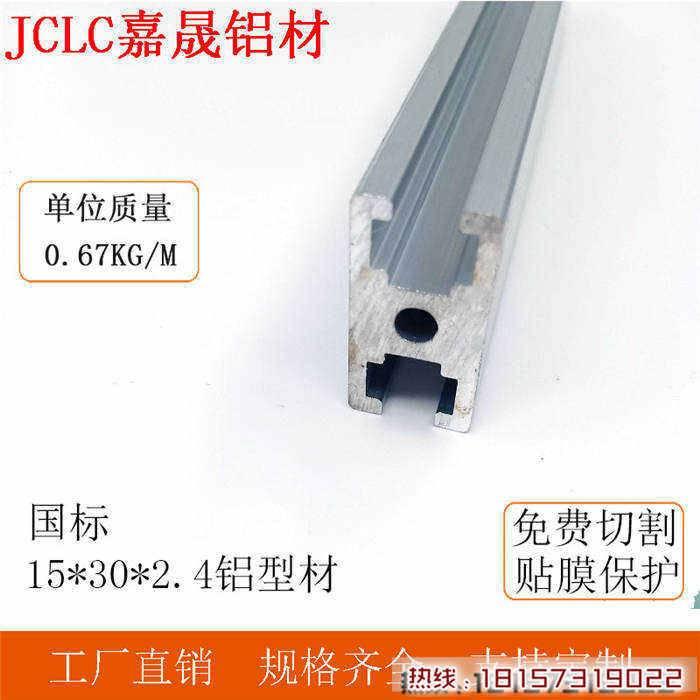 嘉興1530滑槽鋁材品質保障 工業型材哪里賣