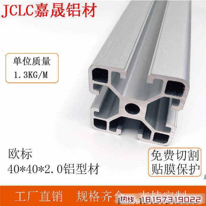 国标铝材滑块哪里卖 4080欧标铝合金咨询热线