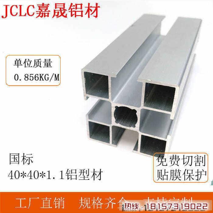 1530滑槽鋁材