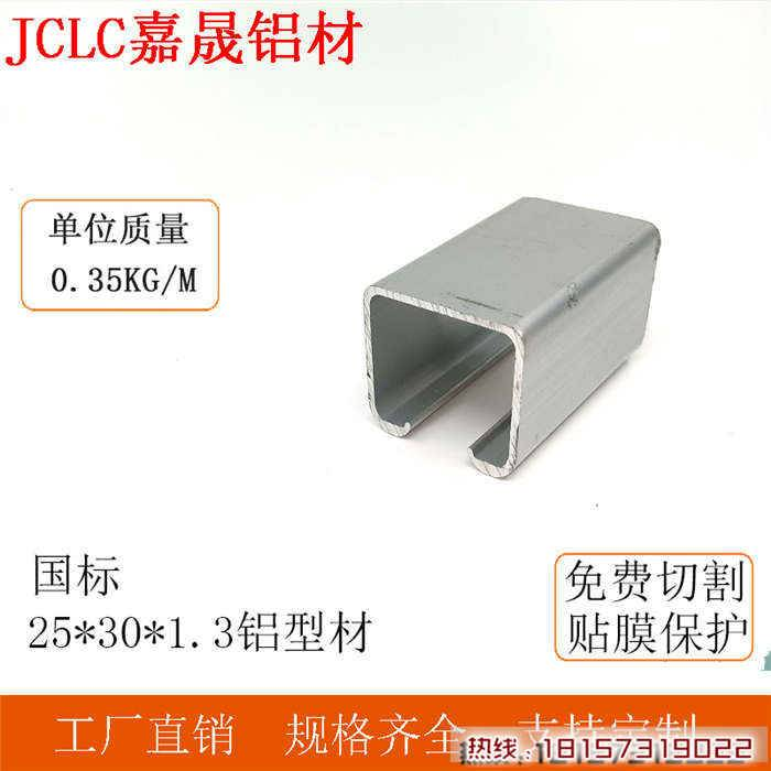 1530滑槽铝材如何成为市场香饽饽