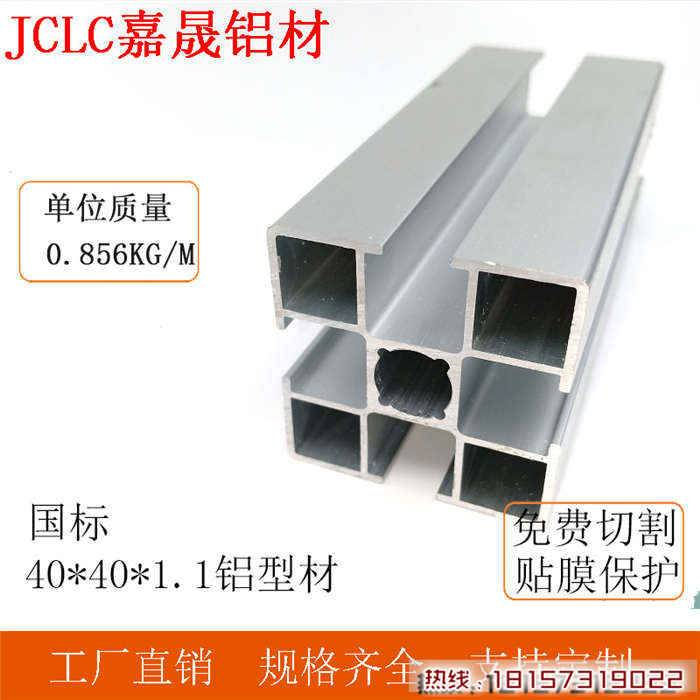 欧标铝材型材滑块联系方式 4040国标型材精品