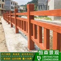 仿木栏杆 仿木纹栏杆 水泥仿木纹栏杆 仿木纹栏杆厂家