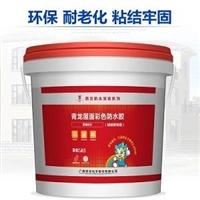 龙胜县屋面防水用什么材料好 青龙屋面彩色防水胶装饰防水二合一