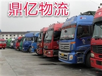 泰安濟寧寧陽新泰東平兗州  梁山嘉祥到全國往返物流配貨