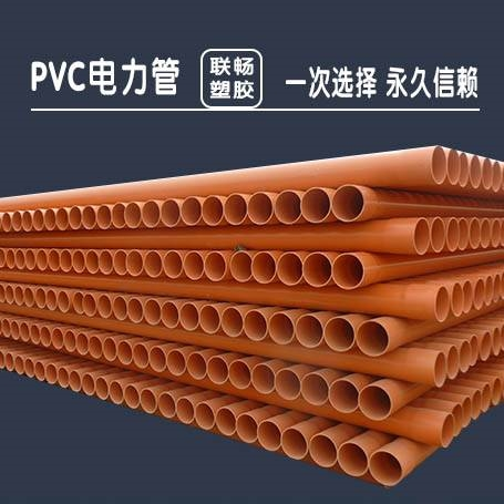 吉林pvc电力直埋管 110电力管 75电力管厂家