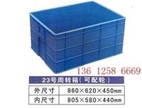 義烏塑料物流箱公司,溫州市塑料蔬菜筐,浙江溫州市喬豐周轉箱