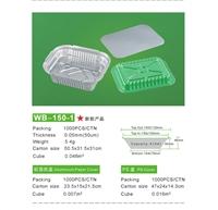 厂家供应一次性锡纸盒410ml