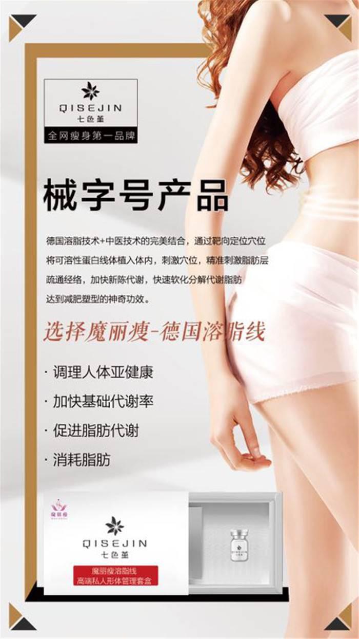 七色堇溶脂线减肥推动中国溶脂线减肥的世界发展