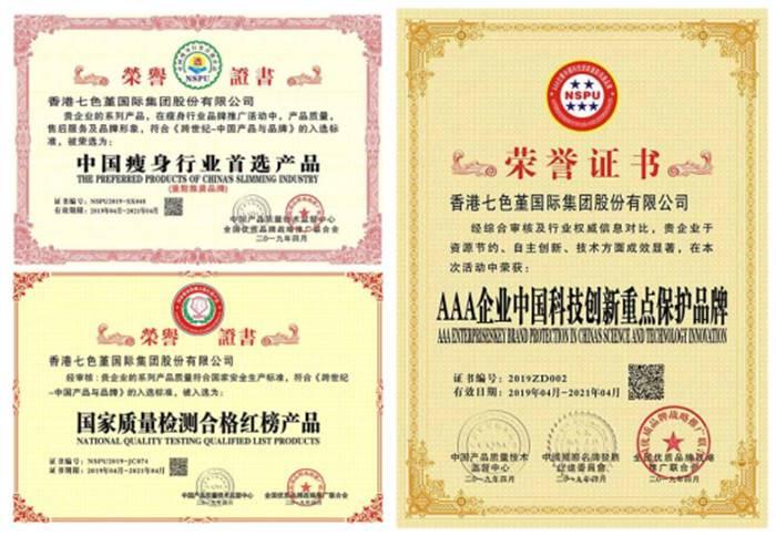 香港七色堇溶脂线减肥优势 溶脂线减肥怎么加盟?